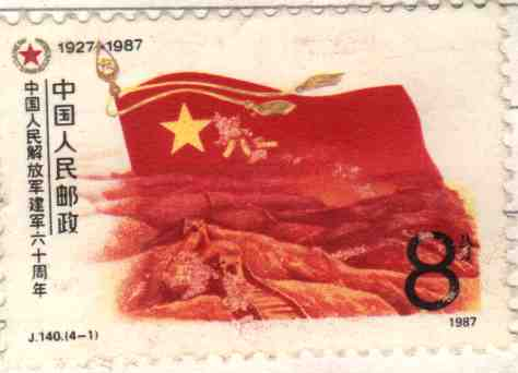 World Stamps Pictures - China Stamp 2